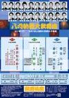 Kabukiza200708b_handbill