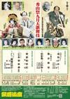 Kabukiza200709b_handbill