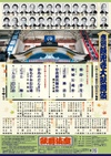 Kabukiza200711b_handbill