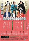 Kabukiza200804b_handbill