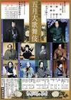 Shinbashi200805b_handbill