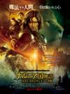Narnia2_intl_poster2