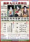 Shinbashi200809b_handbill