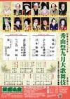 Kabukiza200809b_handbill_2