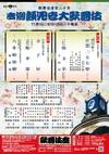Kabukiza200811b_handbill