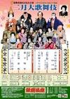 Kabukiza200902b_handbill