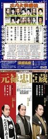 Kabukiza200903_2_handbillthumb_2