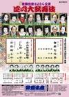 Kabukiza200904b_handbill