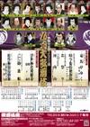 Kabukiza200909b