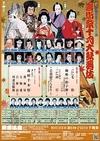 Kabukiza200910m