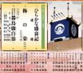 Shinbashi201011b1