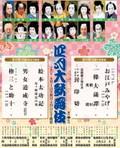 Shinbashi201104b_2
