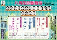 Shinbashi201108b_3
