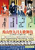 Shinbashi201209b