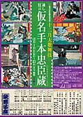 Kabukiza_201312bf_2