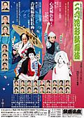 Kabukiza_201402fff_640