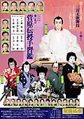 Kabukiza_201503f_640