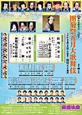 Kabukiza_201505fff