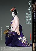 Hirakanaseisuiki_poster_640