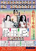 Kabukiza_201606ff_16acaac26115a9393