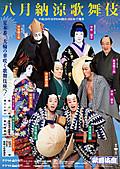 Kabukiza_201608poster_640