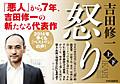20140212yoshidashuichi20ikari_640