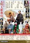 Enbujo_chirashi_07051b_handbill