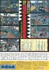 Kabukiza200702_04b_handbill