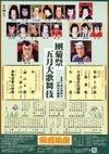 Kabukiza200705s_handbill_1