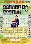 Kabukiza_20070402b_handbill