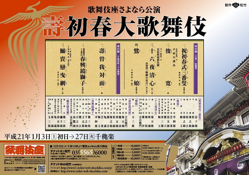 Kabukiza200901b_handbill_2
