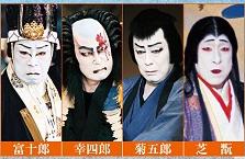1693.吉例顔見世大歌舞伎: かせ ...